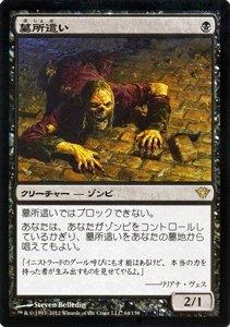 マジック:ザ・ギャザリング【墓所這い/Gravecrawler】【レア】DKA-064-R 《闇の隆盛》