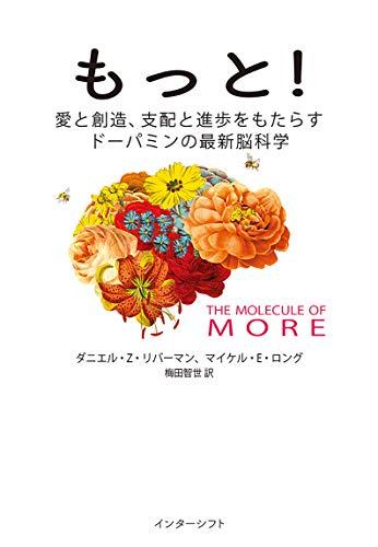 『もっと! 愛と創造、支配と進歩をもたらすドーパミンの最新脳科学』身近なわりに知らない、その奥深さ