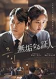 無垢なる証人[DVD]