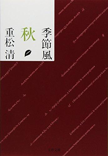 季節風 秋 (文春文庫)