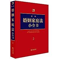 新编婚姻家庭法小全书.2