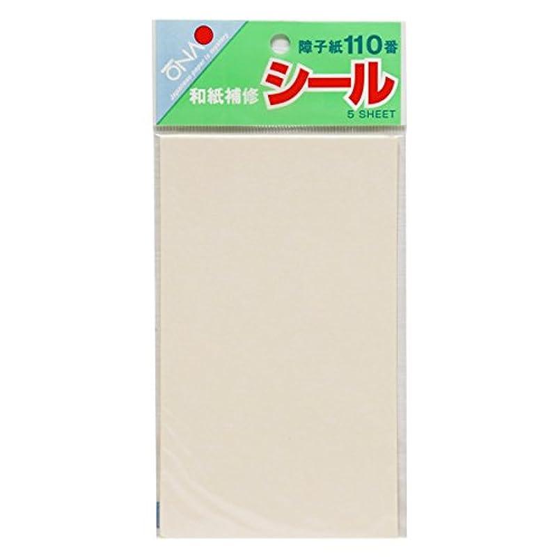 更新する漏れ不明瞭大直(ONAO) 和紙補修シール 白 9.5cm×16cm 5枚入