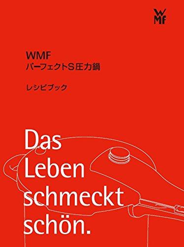 WMFパーフェクトS圧力鍋2.5LW0792596349