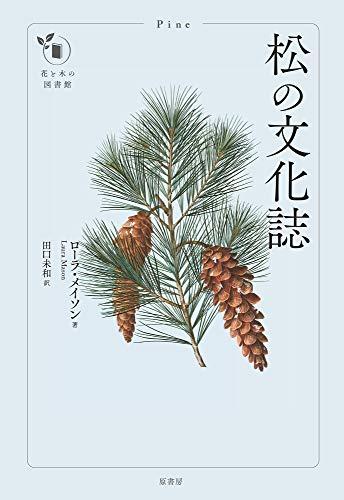 松の文化誌 (花と木の図書館)