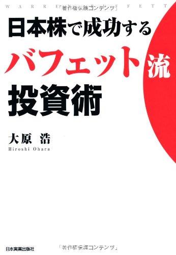 日本株で成功するバフェット流投資術