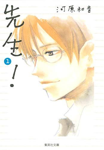 先生! 1 (集英社文庫(コミック版))の詳細を見る