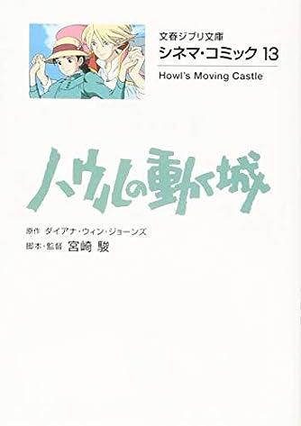 シネマ・コミック13 ハウルの動く城 (文春ジブリ文庫)