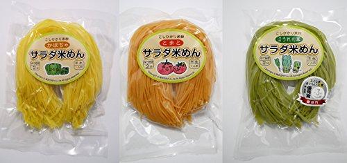 【笑いーと】【米粉麺】やさい米麺 3種入り(細・トマト1個、細・ほうれん草1個、細・かぼちゃ1個)