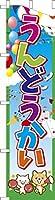 既製品のぼり旗 「うんどうかい2」 短納期 高品質デザイン 450mm×1,800mm のぼり