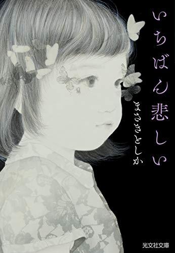 いちばん悲しい (光文社文庫)
