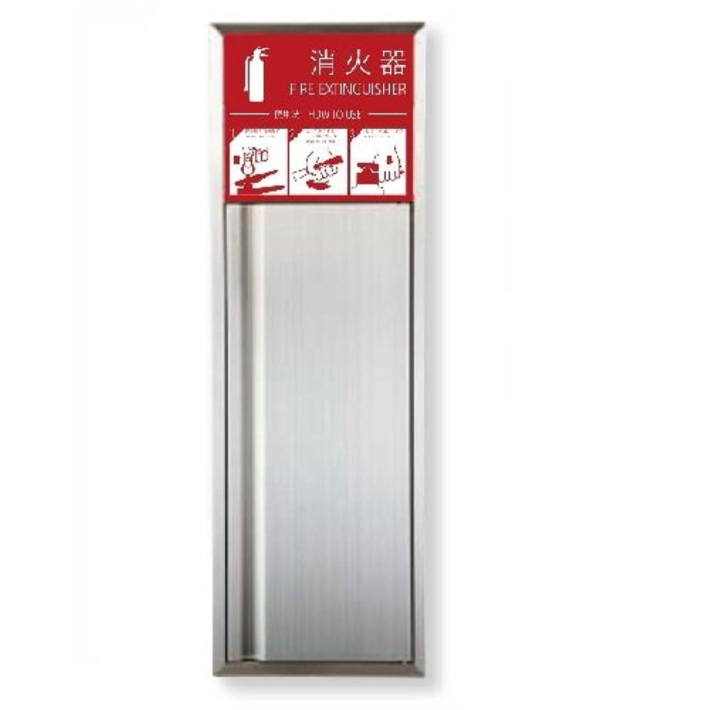 イタリック西協力的満点商会 消火器ボックス 全埋込型扉付 MHVD-STL-P2 ステンレス
