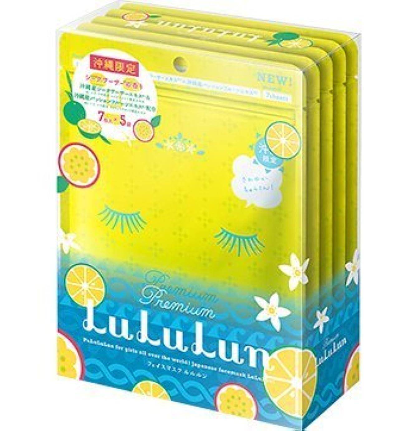乙女ふつうあたたかい沖縄限定 沖縄プレミアム ルルルン LuLuLun フェイスマスク シークワーサーの香り 7枚入り×5袋