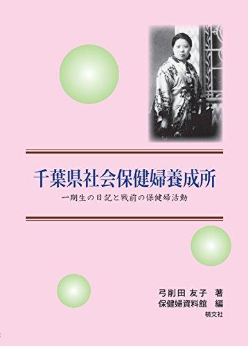 千葉県社会保健婦養成所―一期生の日記と戦前の保健婦活動