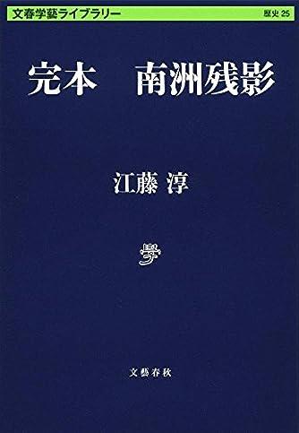 完本 南洲残影 (文春学藝ライブラリー)