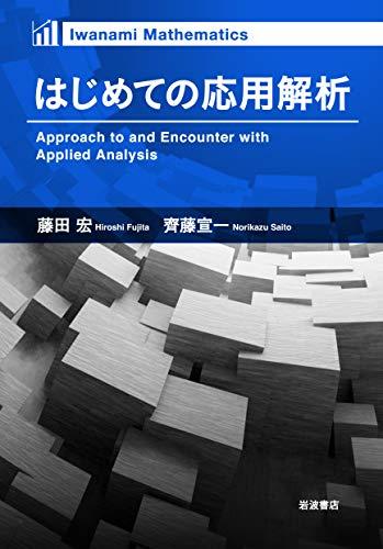 はじめての応用解析 (Iwanami Mathematics)