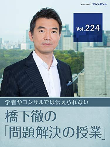 【総括・大阪都構想(2)】なぜ府立大・市立大統合、市営交通民営化という「超難関改革」を実現できたか【橋下徹の「問題解決の授業」Vol.224】