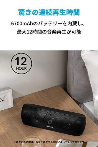 『Anker Soundcore Motion+ Bluetooth スピーカー 防水 高音質 重低音 apt-X 30W出力 12時間連続再生 IPX7 パッシブラジエーター iPhone & Android 対応 ブラック』の7枚目の画像