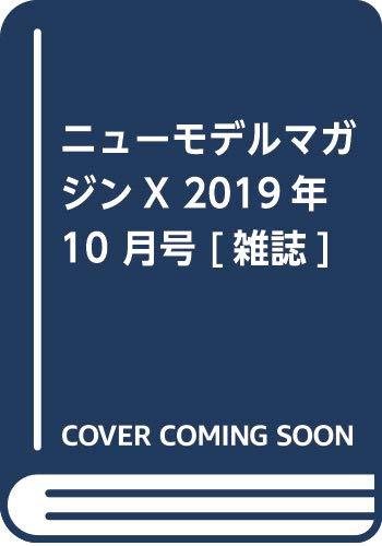 ニューモデルマガジンX 2019年 10 月号 [雑誌]