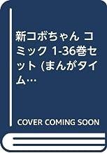 新コボちゃん コミック 1-36巻セット (まんがタイムコミックス)