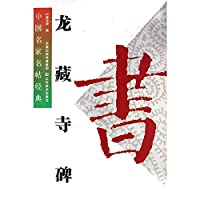 Mingtie China Masters Classic: Long Zang monument [Paperback]