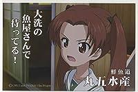 ガルパン大洗丸五水産オリジナルポストカード(角谷杏)②
