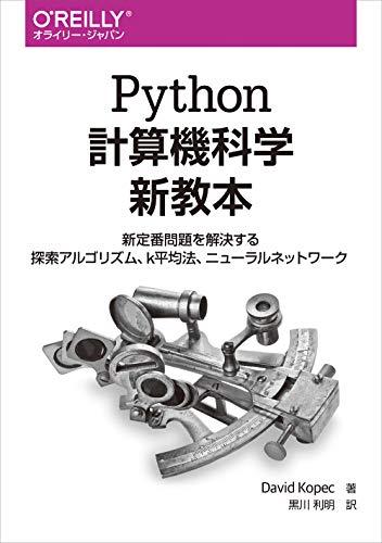 Python計算機科学新教本 ―新定番問題を解決する探索アルゴリズム、k平均法、ニューラルネットワーク