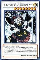 遊戯王OCG カオス・ゴッデス-混沌の女神- DE04-JP147-N デュエリストエディション4 収録カード