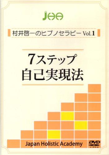 7ステップ自己実現法 (村井啓一のヒプノセラピーVol.1) [DVD]