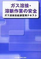 41BvGDyjCmL. SL200  - ガス溶接作業主任者試験 01