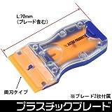 【アストロプロダクツ】AP ミニプラスチックスクレーパー MS162