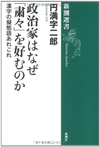 政治家はなぜ「粛々」を好むのか―漢字の擬態語あれこれ (新潮選書)