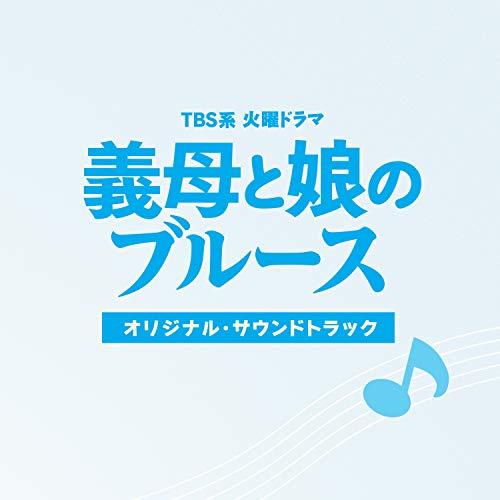 ソニー・ミュージックマーケティング『TBS系 火曜ドラマ「義母と娘のブルース」オリジナル・サウンドトラック(UZCL-2140)』