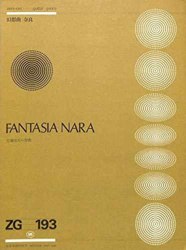 [全音ギターピース]幻想曲 奈良 作曲:近藤恒夫 (ZG193)
