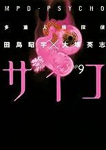 表紙: 多重人格探偵サイコ(9) (角川コミックス・エース) | 田島 昭宇×大塚 英志