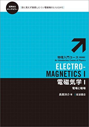 電磁気学 I-電場と磁場 (物理入門コース 新装版)