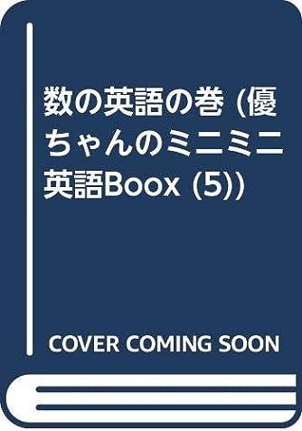数の英語の巻 (優ちゃんのミニミニ英語Boox (5))
