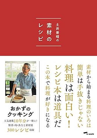 土井善晴の素材のレシピ