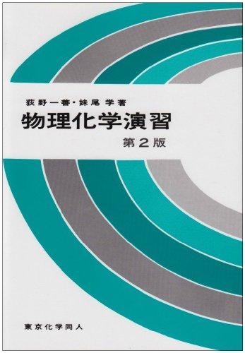 物理化学演習 第2版の詳細を見る