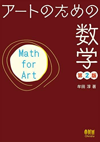 アートのための数学(第2版)