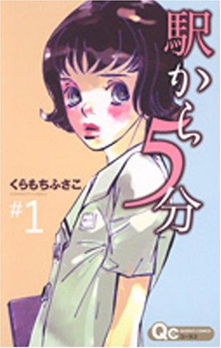 駅から5分 1 (クイーンズコミックス)