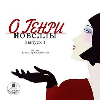 Novellyi. Vyipusk 1 cover art