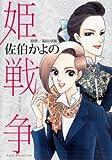 姫戦争 (秋田レディースコミックスセレクション)