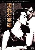 汚れた英雄 角川映画 THE BEST[DVD]