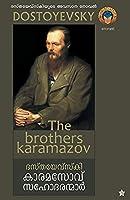 Karmazov Sahodaranmar