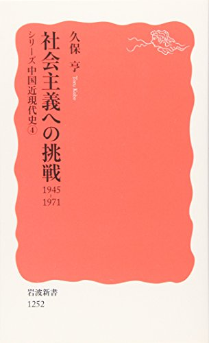 社会主義への挑戦 1945-1971〈シリーズ 中国近現代史 4〉 (岩波新書)