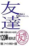 tomodachi (Japanese Edition)