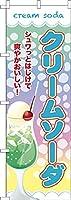 卓上ミニのぼり旗 「クリームソーダ」 短納期 既製品 13cm×39cm ミニのぼり
