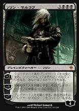 single card Magic: The Gathering / Sorin Markov (111) - Zendikar / Japanese