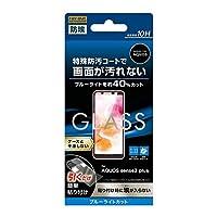 AQUOS sense3 plus 液晶保護ガラスフィルム 防埃 10H ブルーライトカット ソーダ液晶保護ガラス