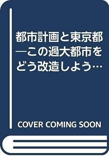 都市計画と東京都―この過大都市をどう改造しようとしているか 調査報告書 (1960年)